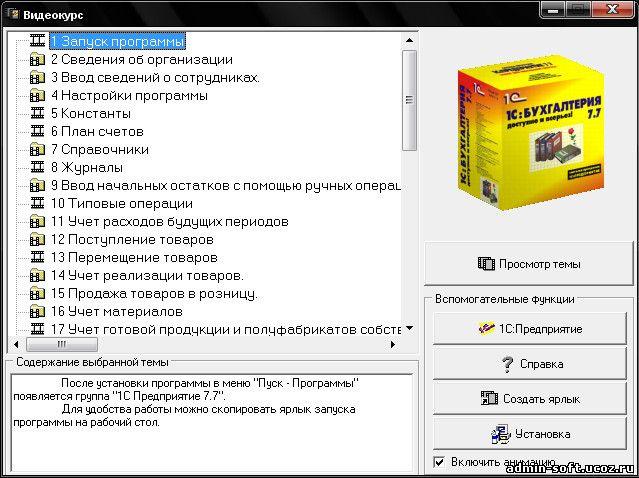 1С-Рарус: 1С автоматизация , Деснол Софт предлагает купить 1С для предпр