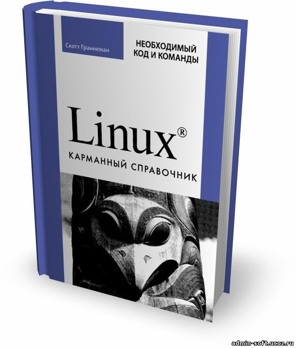 Linux-Сервер Своими Руками Полное Руководство